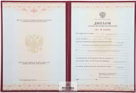 Купить диплом о профессиональной переподготовке государственного  Где купить диплом о профессиональной переподготовке государственного образца в Москве