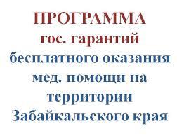 Критерии качества МП Министерство здравоохранения Забайкальского  Программа гос гарантий