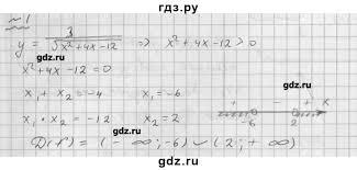 ГДЗ домашняя контрольная работа КР вариант алгебра  ГДЗ по алгебре 9 класс Мордкович А Г Задачник домашняя контрольная работа КР
