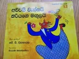 this is the story behind the famous sinhala saying as of the topic a typical folk book went on to describe how a gamarala kept a promise even to a fox