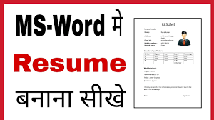 Ms Word Me Resume Kaise Banaye | How To Make Resume On Ms Word In ...