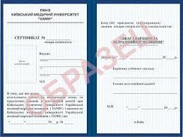 АТТЕСТАЦИЯ ВРАЧЕЙ аттестация на категорию врача подтверждение  Сертификат врача специалиста Сертифікат лікаря спеціаліста