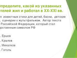 Итоговая контрольная работа по русской литературе за курс класса  10 Определите какой из указанных писателей жил и работал в xx xxi вв
