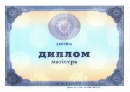 Цены на документы Купить диплом Украина Диплом магистра 2000 2010 года