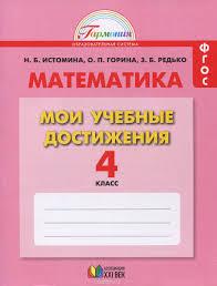 Математика Мои учебные достижения класс Тетрадь Контрольные  Математика Мои учебные достижения 4 класс Тетрадь Контрольные работы Купить школьный учебник в книжном интернет магазине ru 978 5 418 00945 6