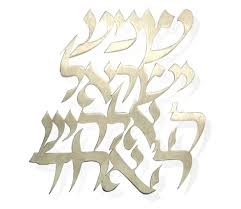 silver floating letters wall plaque shema yisrael prayer decorative metal for the large silver letters