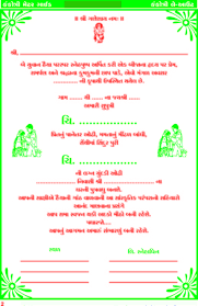 wedding invitation wording in gujara ~ yaseen Wedding Card Matter Gujarati Language wedding and jewellery gujarati wedding invitation wording format Gujarati Wedding Invitation Cards Wording in English