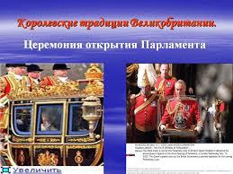 Доклад Праздники и традиции Великобритании ru Реферат про традиции британии