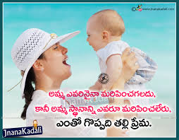 Cute Baby Mother Quotes Www Topsimages Com Mother Hd Wallpapers