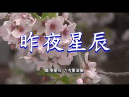 Image result for  林淑容 - 昨夜星辰