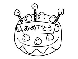 おめでとうの文字入り誕生日ケーキの白黒イラスト02 かわいい無料の
