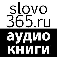 Аудиокниги slovo365.ru