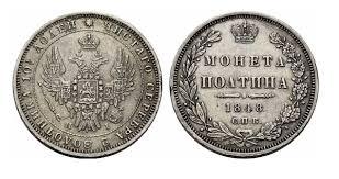 Как появились первые деньги на Руси Детская онлайн энциклопедия  Монета Полтина 18 века