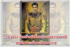 28 ธันวา วันคล้ายวันขึ้นเถลิงถวัลยราชสมบัติ สมเด็จพระเจ้าตากสินมหาราช  สยามรัฐ