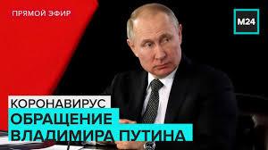 Обращение Владимира Путина   Коронавирус   COVID-19   Прямая трансляция -  Москва 24 - YouTube