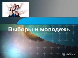 Презентация на тему Выборы и молодежь Политические партии  1 Выборы и молодежь