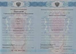 Купить диплом училища на бланке Гознак goznak diplom Диплом училища Россия