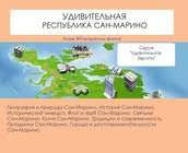 <b>Наталья Ильина</b>, <b>Удивительная Республика</b> Сан-Марино ...