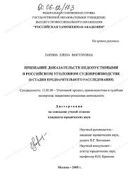 Диссертация на тему Признание доказательств недопустимыми в  Диссертация и автореферат на тему Признание доказательств недопустимыми в российском уголовном судопроизводстве В стадии