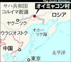 Image result for オイミャコン村