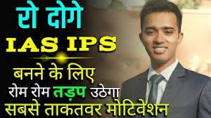 upsc motivational es hindi ias