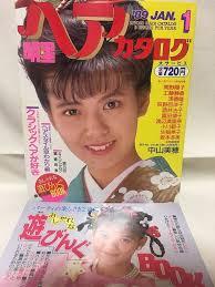 Amazon 明星ヘアカタログ1989年1月号南野陽子中山美穂工藤静香
