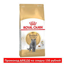 Интернет-магазин <b>Royal Canin</b> British Shorthair <b>Adult корм</b> для ...