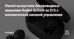 <b>Xiaomi</b> выпустила <b>беспроводные наушники Redmi</b> AirDots за $15 ...