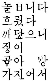 Korean Letters Hangul Wikipedia