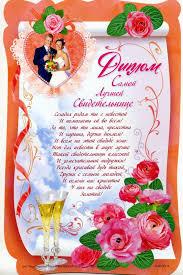Фигурные свадебные дипломы с цветами Фото Свадебный портал ТУТ  Фигурные свадебные дипломы с цветами Фото