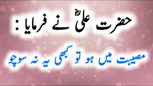 Hazrat Ali Ra Ke Aqwal E Zareen In Urdu Part 11 Hazrat Ali Ra