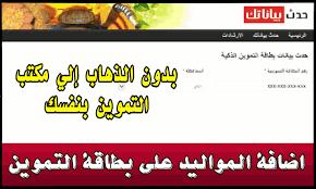 رابط إضافة المواليد الجدد على بطاقات التموين 2021 خلال شهر رمضان عبر موقع  دعم مصر - اخر الاخبار