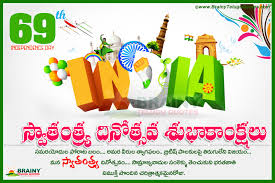 69th independence day best telugu greeting cards and nice quotes independence day telugu top quotes images 2015 independence day telugu language images telugu independence day essay and speech quotations