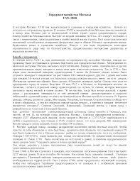 Городское хозяйство Москвы гг реферат по москвоведению  Это только предварительный просмотр