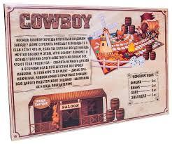 Купить <b>Настольная игра STRATEG Cowboy</b> по низкой цене с ...