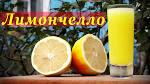 Ликер из лимонов в домашних условиях