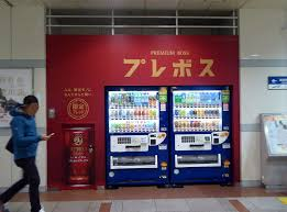 Suntory Vending Machine Cool FileVending Machines Of Suntory In Nagoya Stationjpg Wikimedia