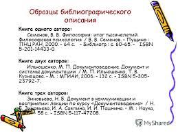 Презентация на тему Библиографический список использованных  7 Книга