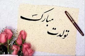 Image result for تولد اردیبهشتی ها مبارک