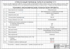Технико экономические показатели проекта стрелочного перевода  Технико экономические показатели проекта стрелочного перевода плакат в visio