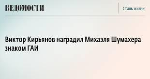 Виктор <b>Кирьянов</b> наградил Михаэля Шумахера знаком ГАИ ...