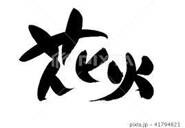 筆文字 花火 花火大会 イベント イラストのイラスト素材 41794621 Pixta