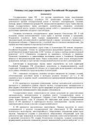 Реферат на тему Основы государственного права Российской Федерации  Реферат на тему Основы государственного права Российской Федерации