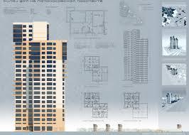 Удалённая работа Работа фрилансера Воронцова Яна artvesna  Многоэтажный жилой дом Описание Курсовой проект