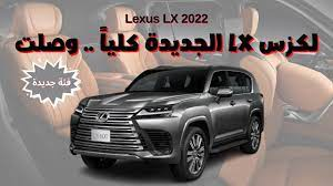 shorts لكزس ال اكس الجديدة .. مع فئة جديدة فاخرة Lexus LX 2022 - YouTube