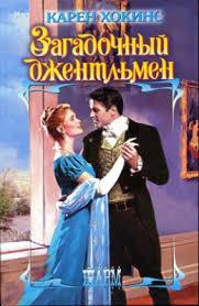 <b>Загадочный джентльмен</b> - <b>Хокинс Карен</b> - скачать книгу в fb2 ...