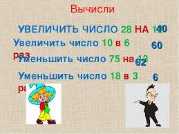 Презентация урока математики по теме Циферблат и римские цифры  Вычисли УВЕЛИЧИТЬ ЧИСЛО 28 НА 12 Увеличить число 10 в 6 раз Уменьшить число 7