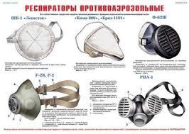 Реферат Средства индивидуальной защиты ru Респираторы применяются для защиты органов дыхания от радиоактивной и грунтовой пыли и при действиях во вторичном облаке бактериальных средств