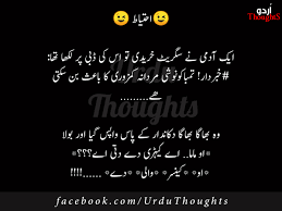 13 Funny Quotes In Urdu Language With Pictures Urdu Thoughts