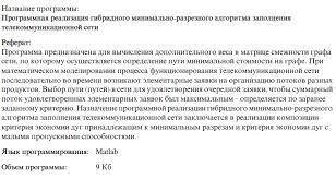 Государственная регистрация программы для электронных  Реферат